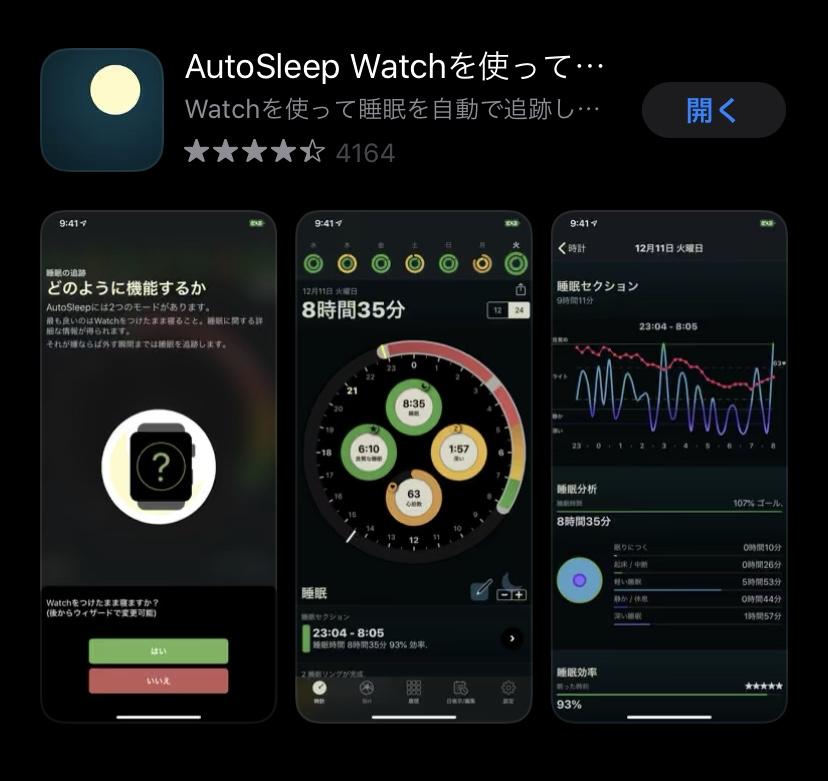 アプリ AutoSleep