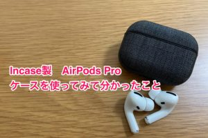 AirPods Pro純正ケース