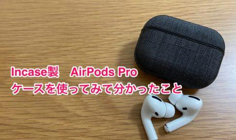 AirPods Pro純正ケース
