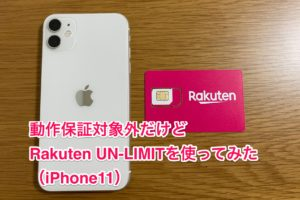 iPhone11 Rakuten UN-LIMIT