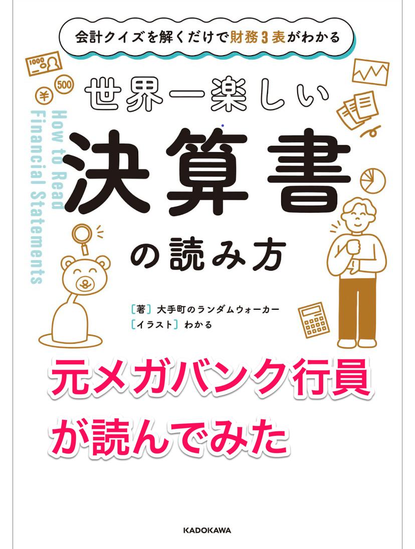 決算書 わかりやすい本